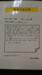 大田区 43歳 女性